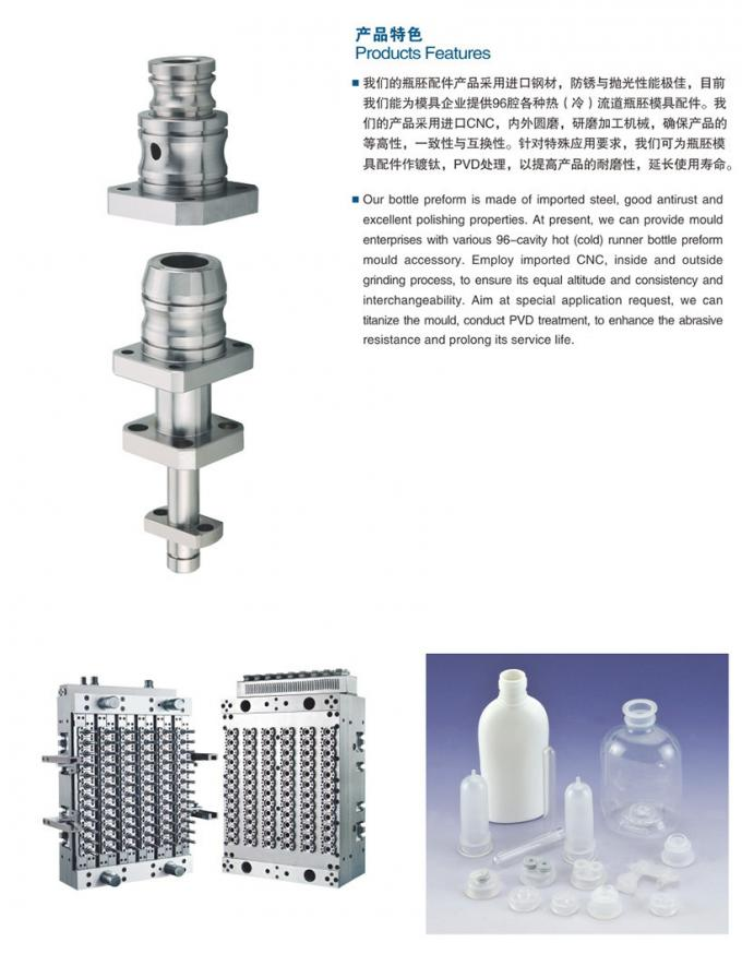 Non - Standard Plastic Mold Components Medical Interface Bottle Preform Mold Parts 1